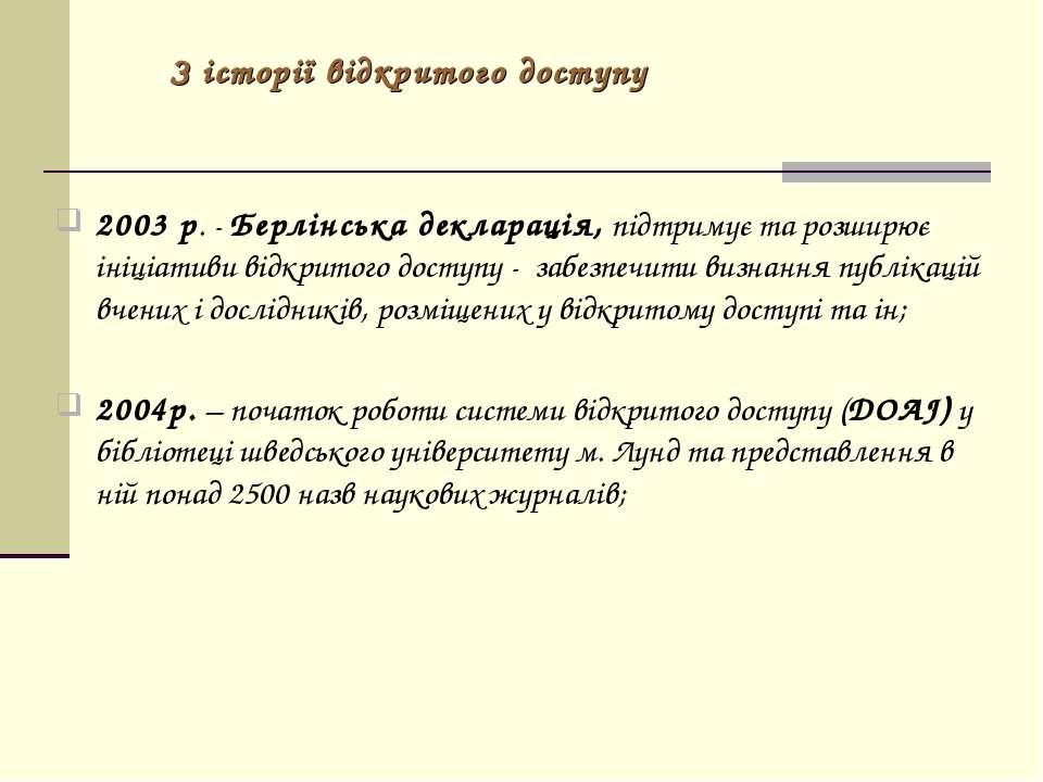 З історії відкритого доступу 2003 р. - Берлінська декларація, підтримує та ро...