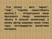 """Есе (essay – англ. """"нарис"""", """"твір"""", """"спроба самостійного аналізу"""") – літерату..."""