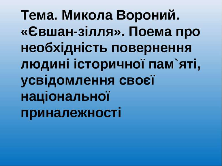 Тема. Микола Вороний. «Євшан-зілля». Поема про необхідність повернення людині...