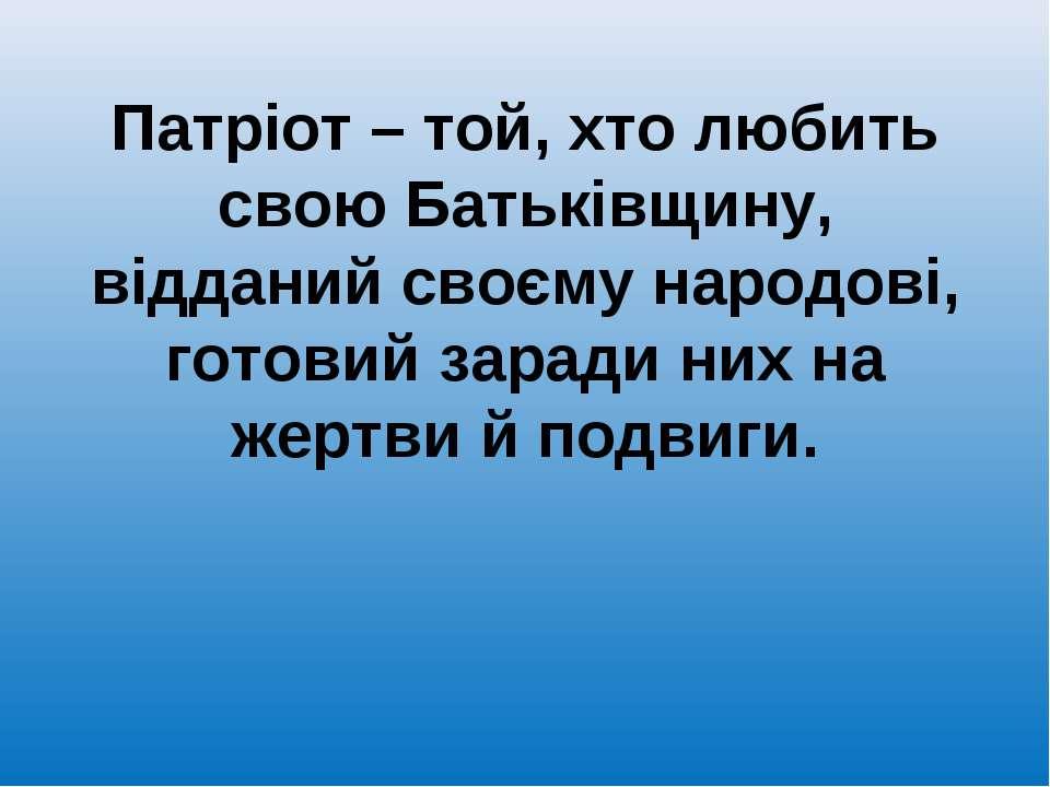 Патріот – той, хто любить свою Батьківщину, відданий своєму народові, готовий...