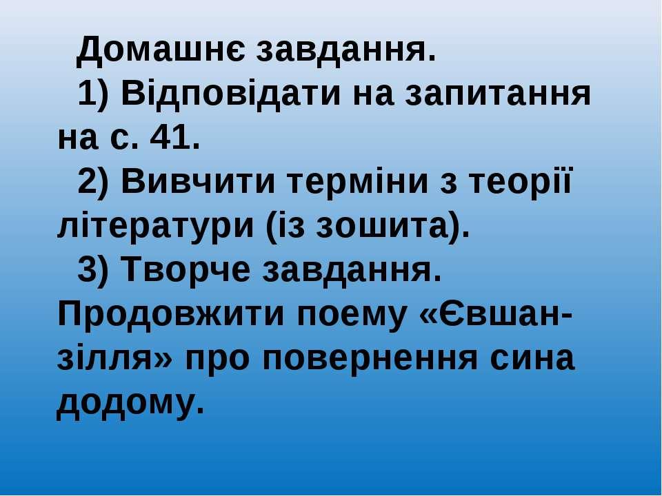 Домашнє завдання. 1) Відповідати на запитання на с. 41. 2) Вивчити терміни з ...