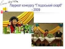 "Лауреат конкурсу ""Глодоський скарб"" - 2009"