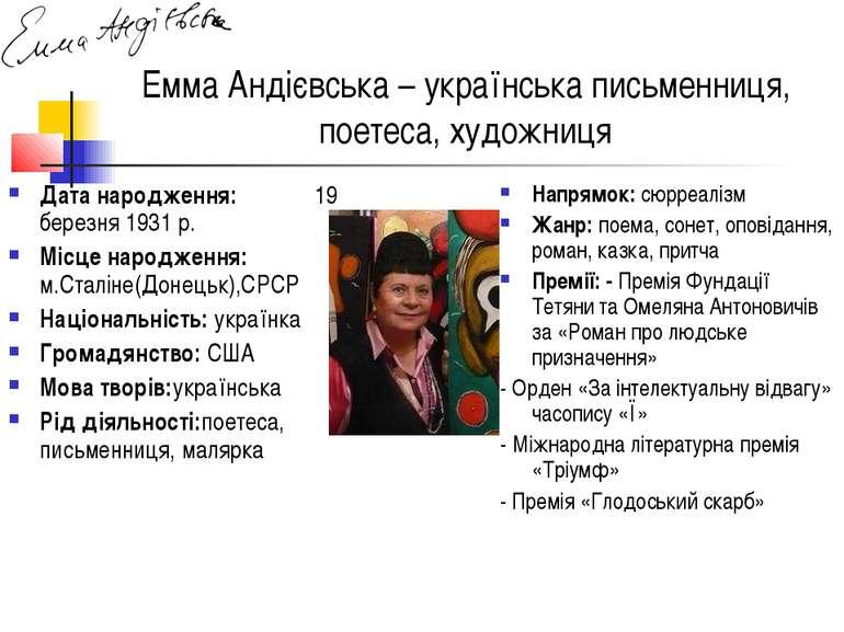Емма Андієвська – українська письменниця, поетеса, художниця Датанародження:...
