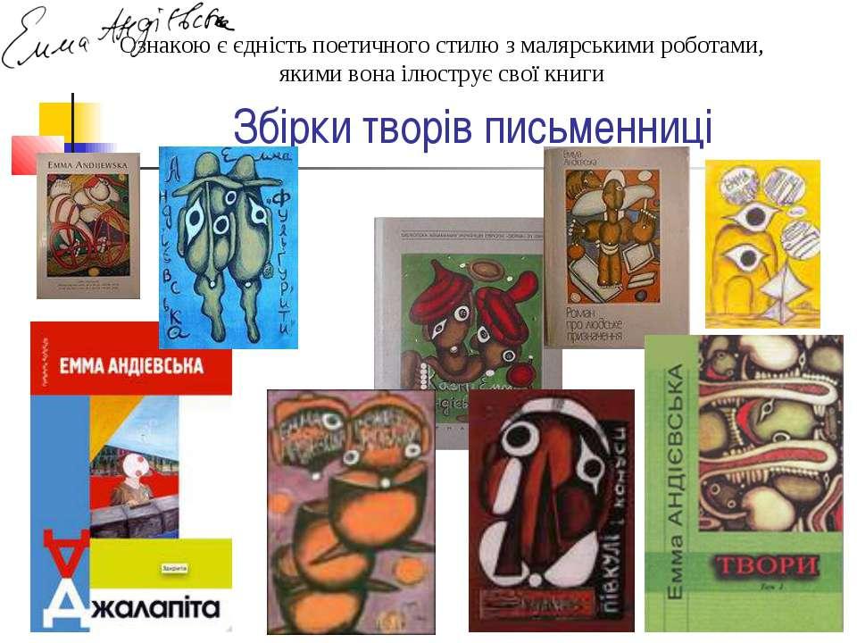 Збірки творів письменниці Ознакою є єдність поетичного стилю з малярськими ро...