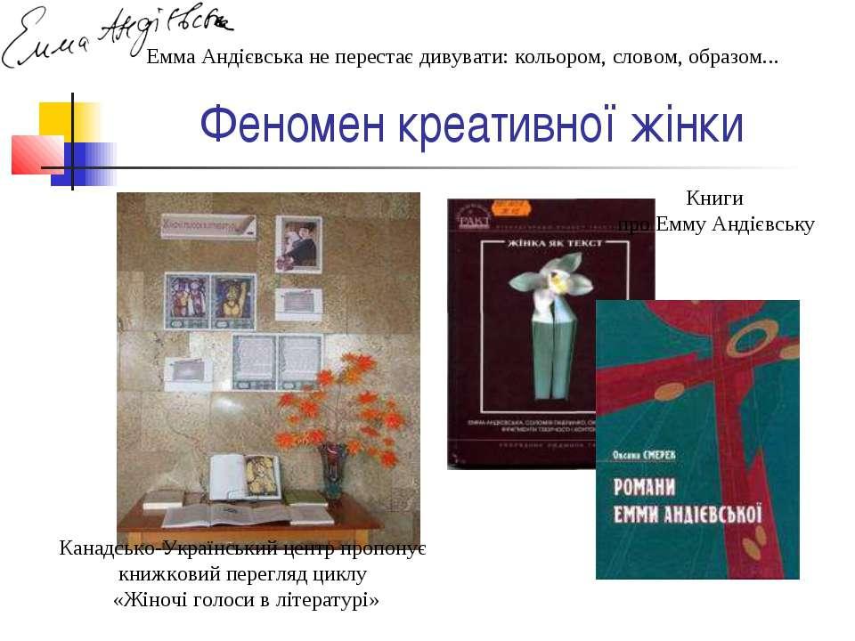 Феномен креативної жінки Канадсько-Український центр пропонує книжковий перег...