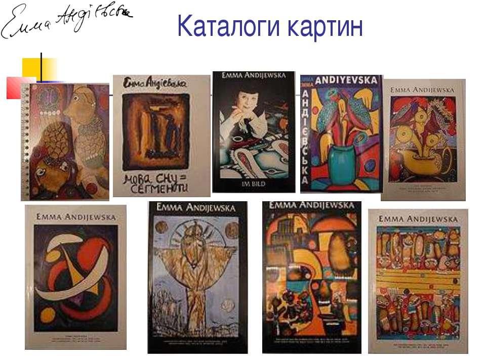 Каталоги картин