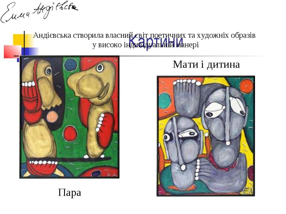 Картини Пара Мати і дитина Андієвська створила власний світ поетичних та худо...