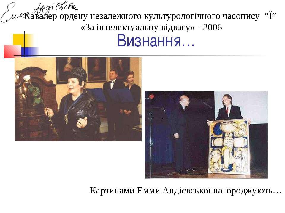 Визнання… Картинами Емми Андієвської нагороджують… Кавалер ордену незалежного...