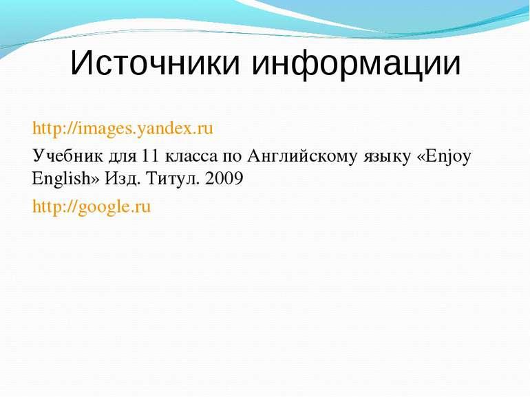 Источники информации http://images.yandex.ru Учебник для 11 класса по Английс...