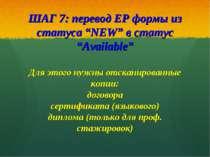 """ШАГ 7: перевод EP формы из статуса """"NEW"""" в статус """"Available"""" Для этого нужны..."""