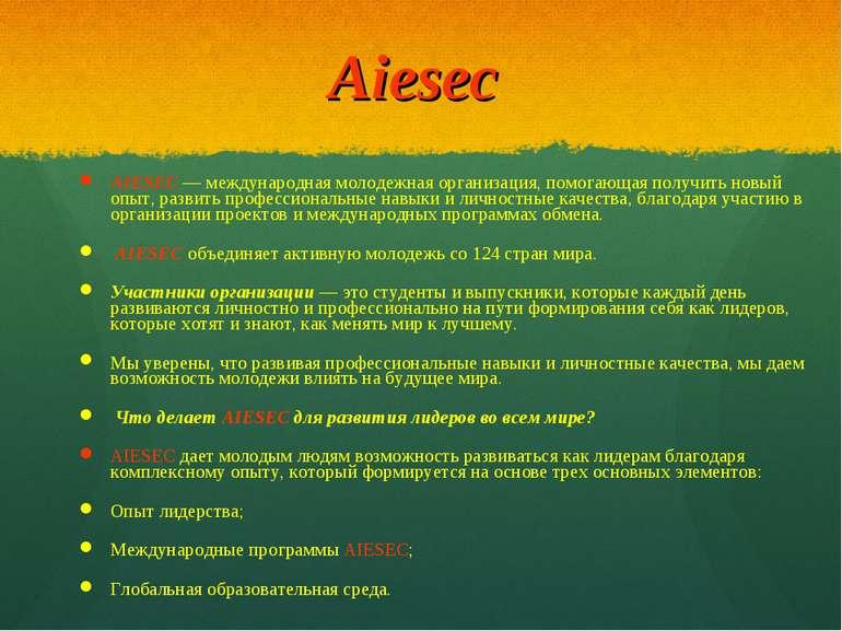 Aiesec AIESEC — международная молодежная организация, помогающая получить нов...