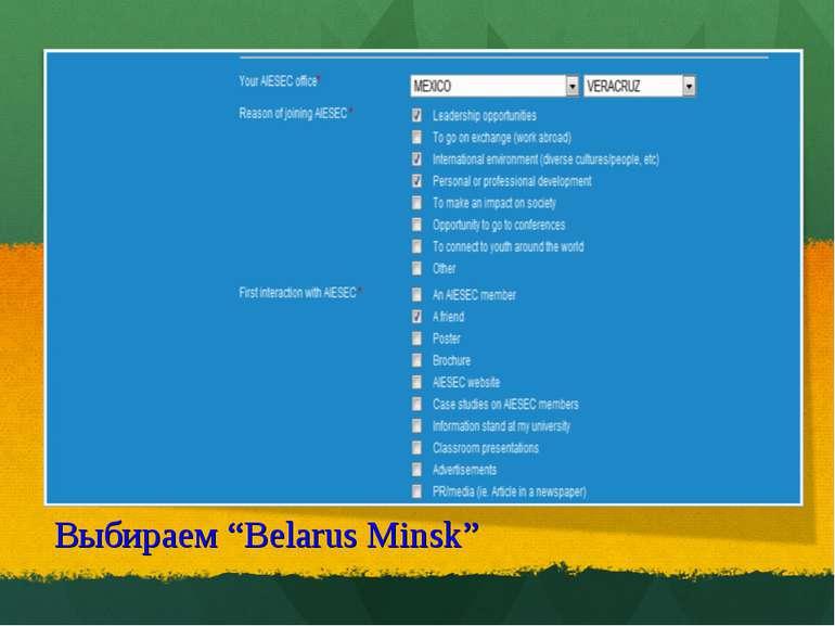 """Выбираем """"Belarus Minsk"""""""