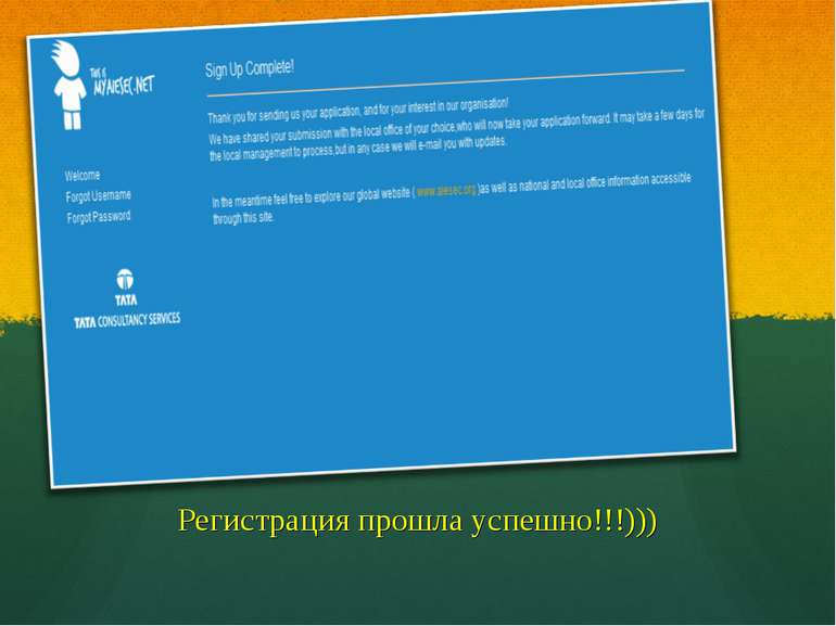 Регистрация прошла успешно!!!)))