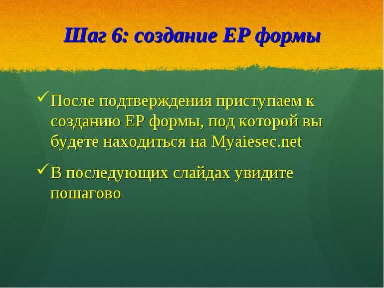 Шаг 6: создание EP формы После подтверждения приступаем к созданию EP формы, ...