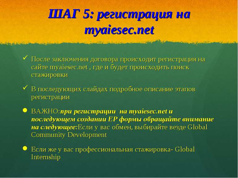 ШАГ 5: регистрация на myaiesec.net После заключения договора происходит регис...