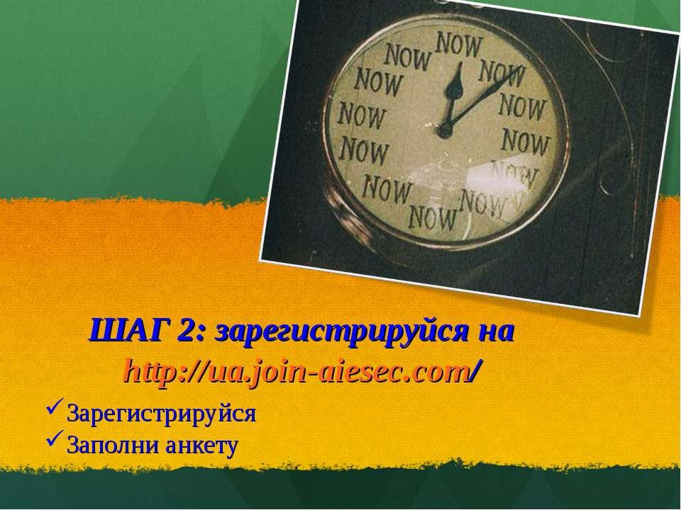 ШАГ 2: зарегистрируйся на http://ua.join-aiesec.com/ Зарегистрируйся Заполни ...