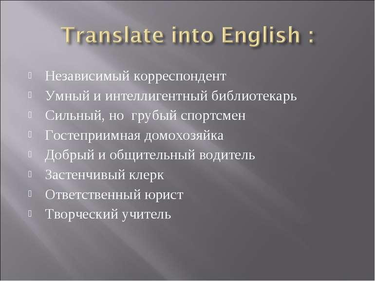 Независимый корреспондент Умный и интеллигентный библиотекарь Сильный, но гру...