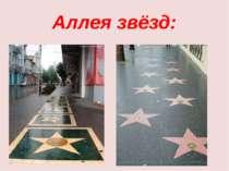 Аллея звёзд:
