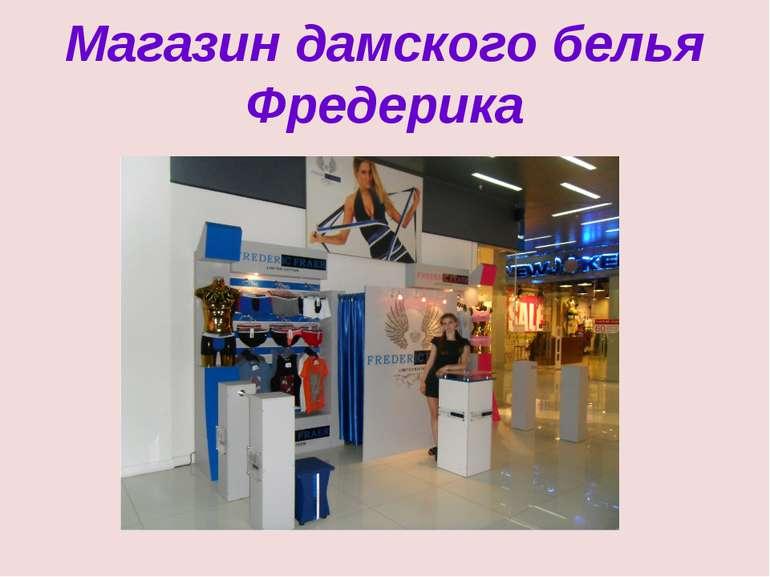 Магазин дамского белья Фредерика