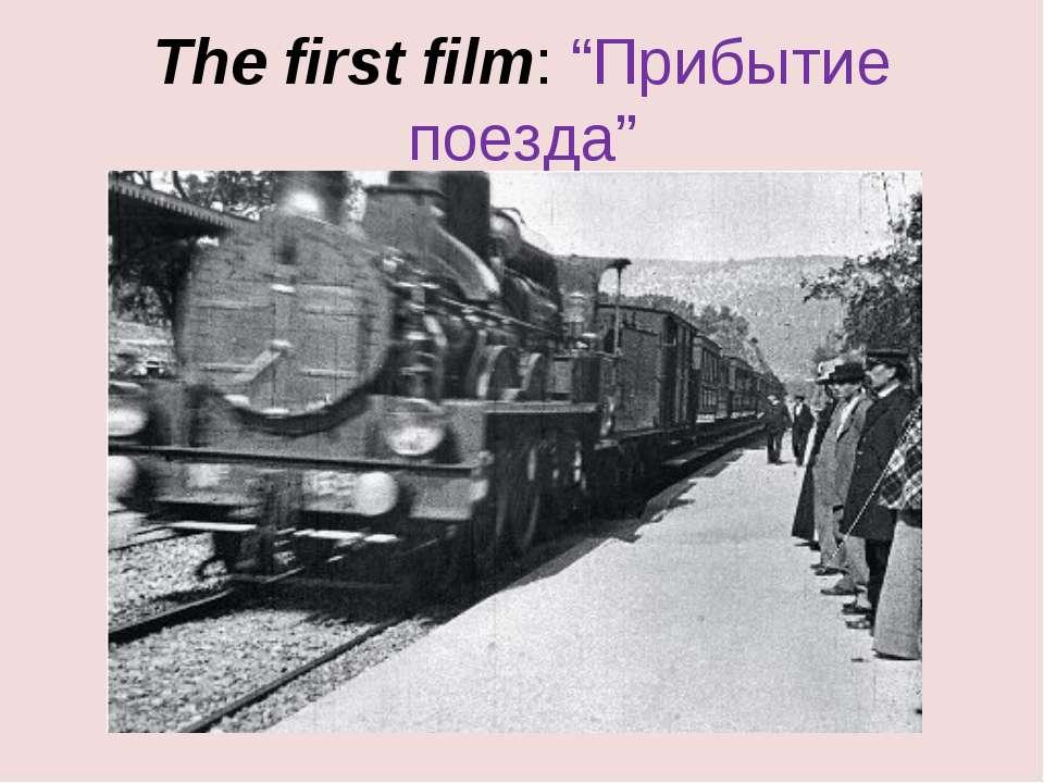 """The first film: """"Прибытие поезда"""""""