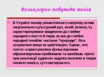 Фольклорно-побутова течія В Україні основу романтичного напряму склав націона...