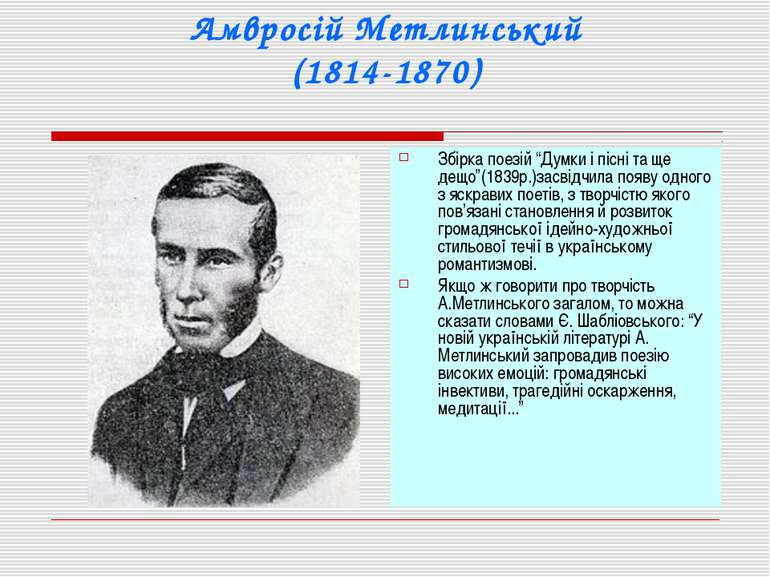 """Амвросій Метлинський (1814-1870) Збірка поезій """"Думки і пісні та ще дещо""""(183..."""