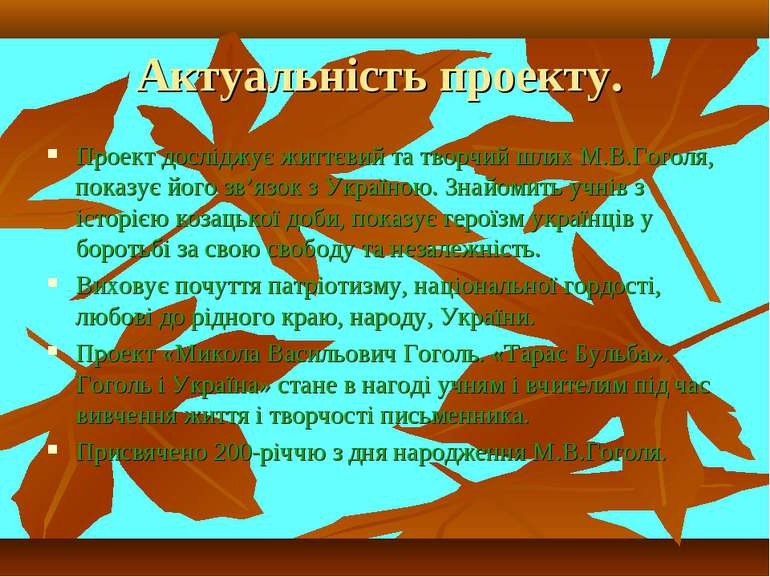 Актуальність проекту. Проект досліджує життєвий та творчий шлях М.В.Гоголя, п...