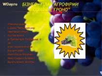 Юридична адреса: с. Дідівці Прилуцького р-ну Чернігівської області Поштова ...