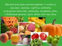 Овочеві консерви виготовляють із зеленого горошку, моркви, гарбуза, кабачків,...