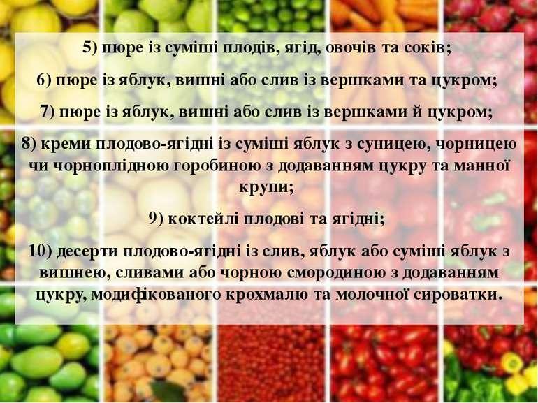 5) пюре із суміші плодів, ягід, овочів та соків; 6) пюре із яблук, вишні або ...