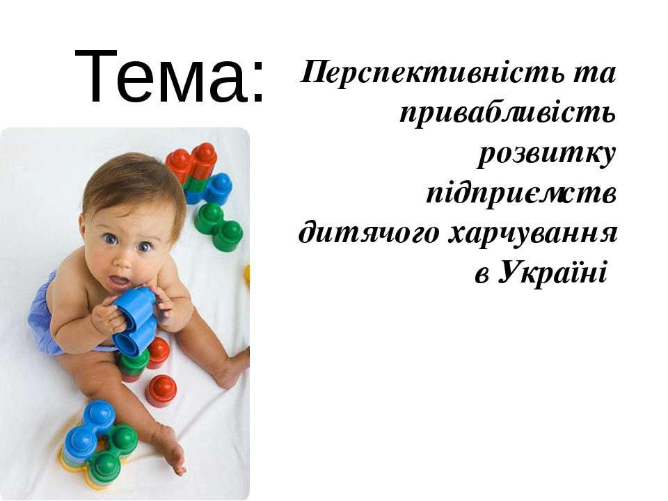 Тема: Перспективність та привабливість розвитку підприємств дитячого харчуван...