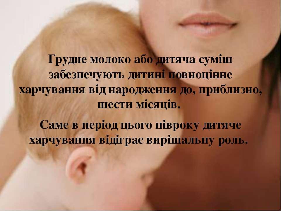Грудне молоко або дитяча суміш забезпечують дитині повноцінне харчування від ...