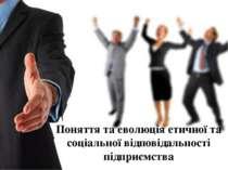 Поняття та еволюція етичної та соціальної відповідальності підприємства