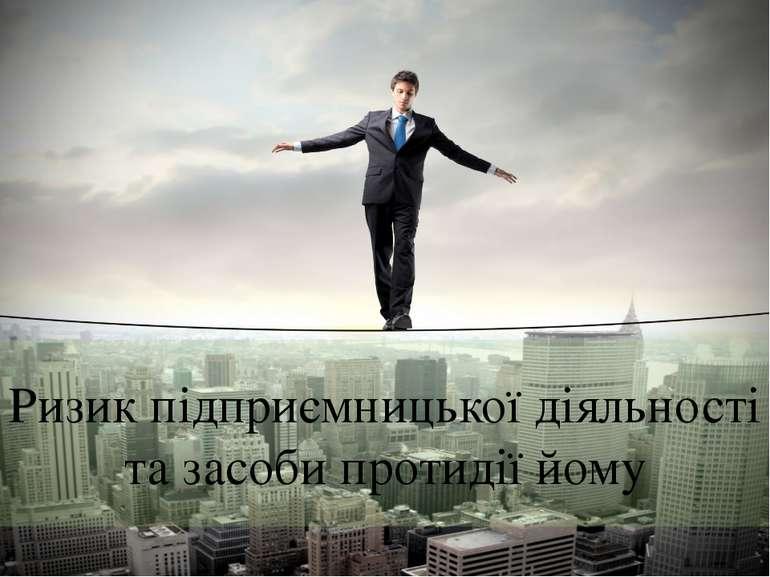 Ризик підприємницької діяльності та засоби протидії йому