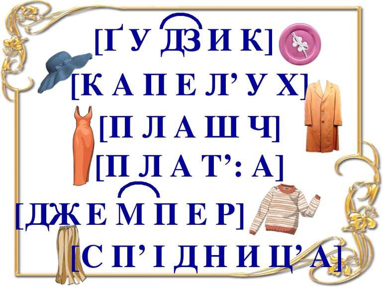 [Ґ У ДЗ И К] [П Л А Ш Ч] [К А П Е Л' У Х] [П Л А Т': А] [ДЖ Е М П Е Р] [С П' ...