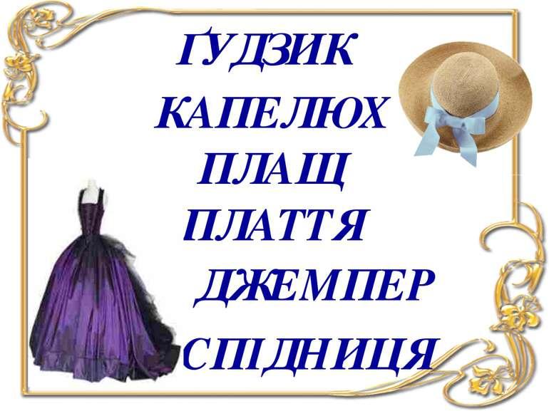 ҐУДЗИК КАПЕЛЮХ ПЛАЩ ПЛАТТЯ ДЖЕМПЕР СПІДНИЦЯ