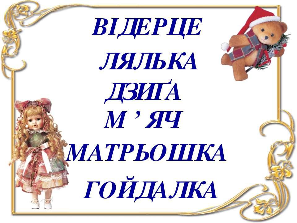 ВІДЕРЦЕ ЛЯЛЬКА ДЗИҐА М ' ЯЧ МАТРЬОШКА ГОЙДАЛКА