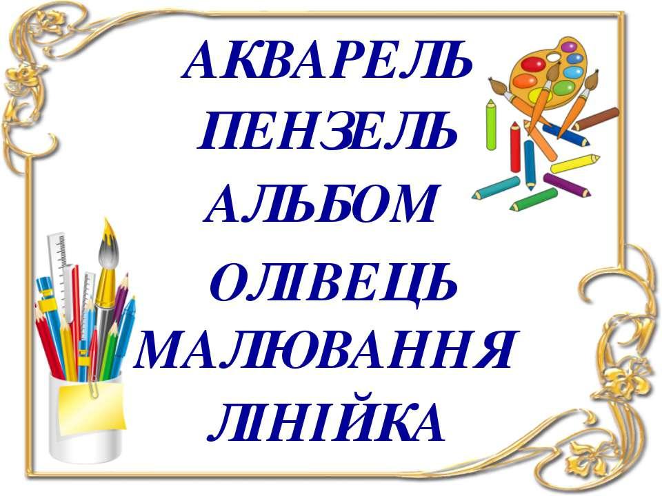 АКВАРЕЛЬ ПЕНЗЕЛЬ АЛЬБОМ ОЛІВЕЦЬ МАЛЮВАННЯ ЛІНІЙКА