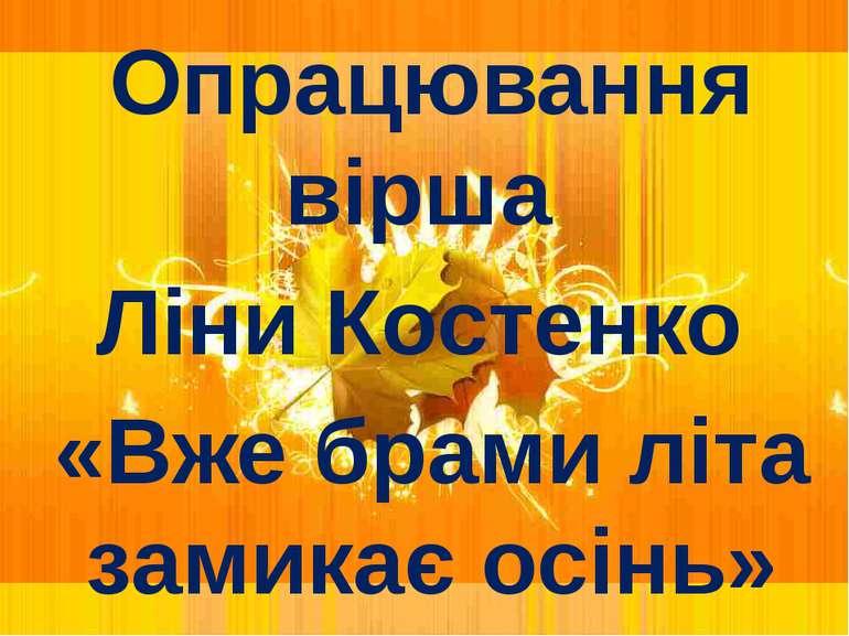 Опрацювання вірша Ліни Костенко «Вже брами літа замикає осінь»