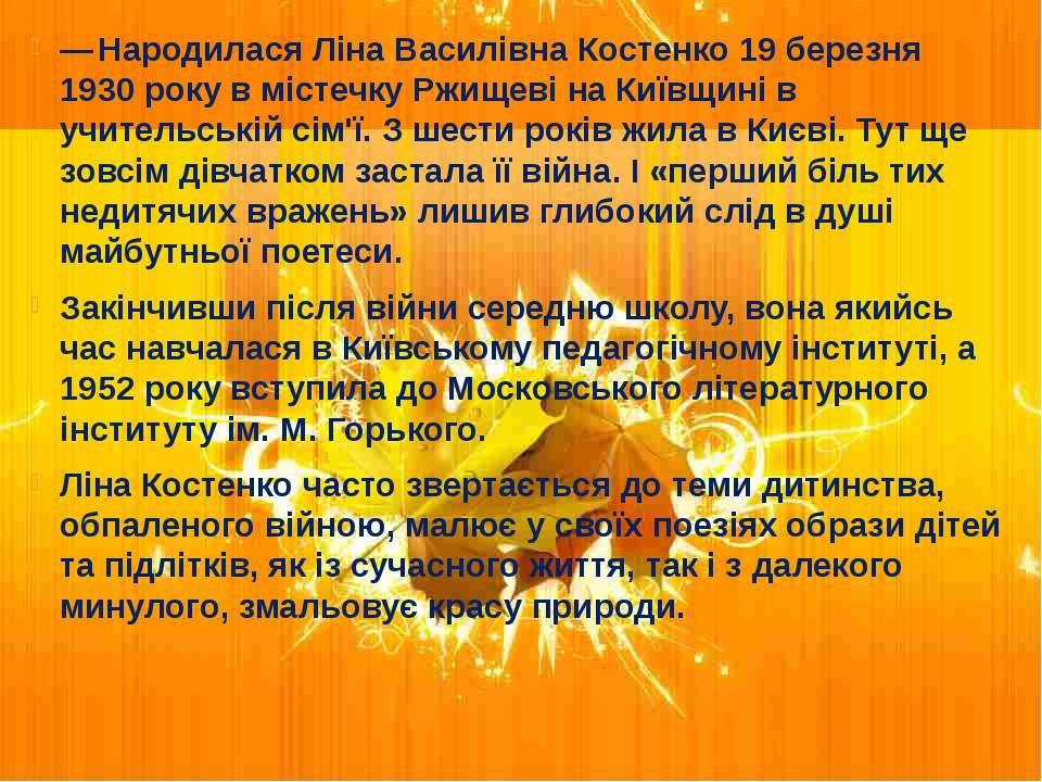— Народилася Ліна Василівна Костенко 19 березня 1930 року в містечку Ржищеві ...