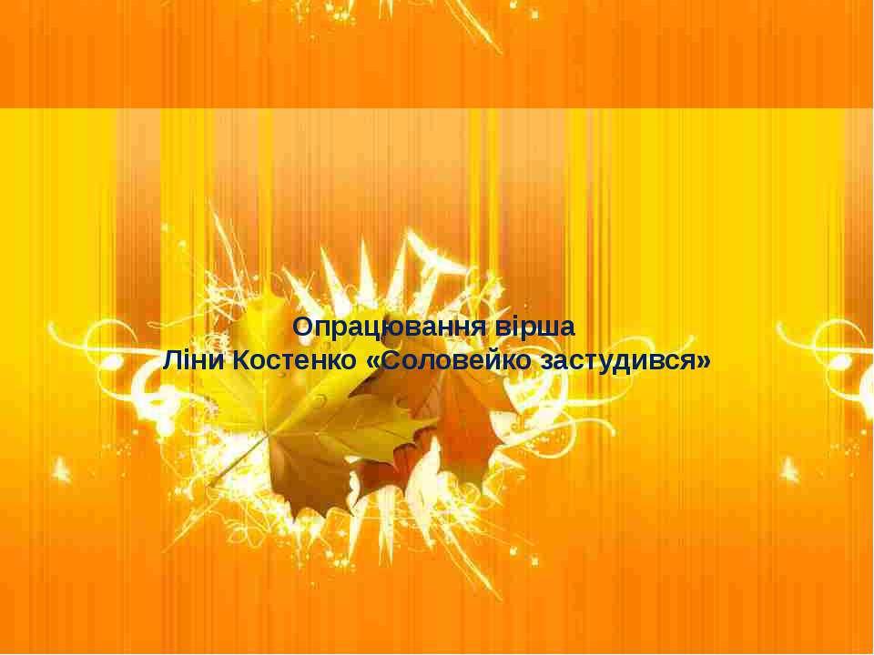 Опрацювання вірша Ліни Костенко «Соловейко застудився»
