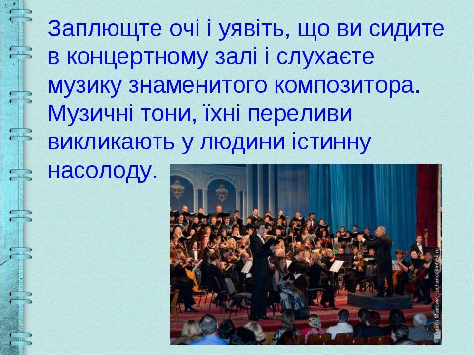 Заплющте очі і уявіть, що ви сидите в концертному залі і слухаєте музику знам...