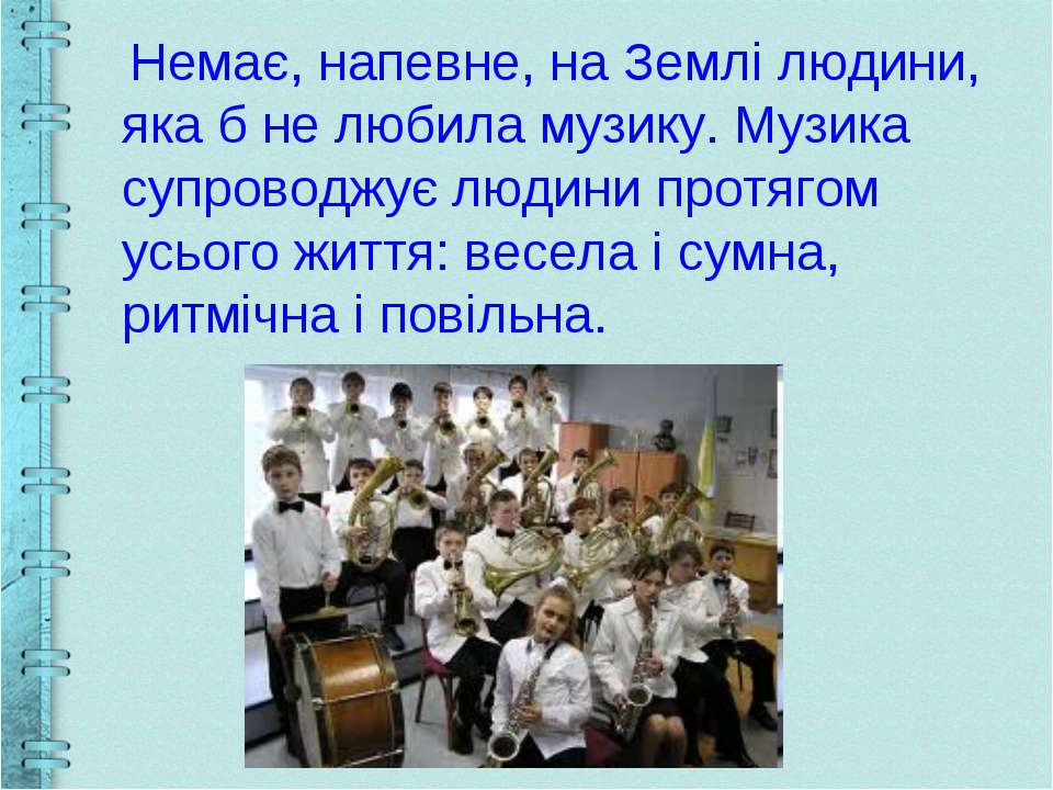 Немає, напевне, на Землі людини, яка б не любила музику. Музика супроводжує л...