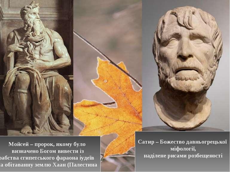 Мойсей – пророк, якому було визначено Богом вивести із рабства єгипетського ф...