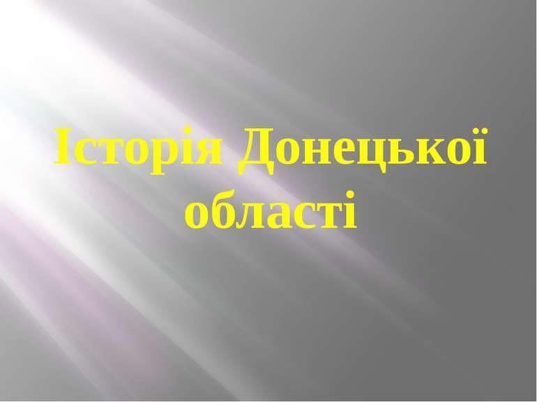 Історія Донецької області