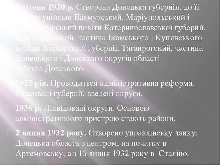 Квітень 1920 р. Створена Донецька губернія, доїї складу увійшли Бахмутський,...