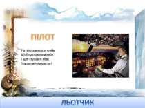 На пілота вчитись треба, Щоб підкорювати небо. І щоб слухався літак Управляє ...