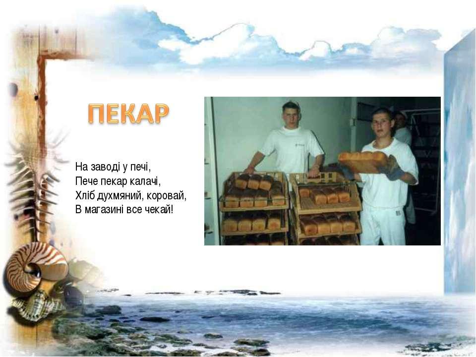 На заводі у печі, Пече пекар калачі, Хліб духмяний, коровай, В магазині все ч...