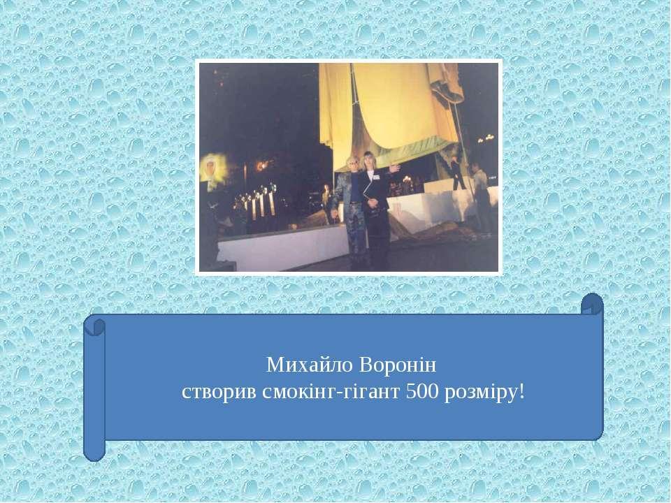 Михайло Воронін створив смокінг-гігант 500 розміру!