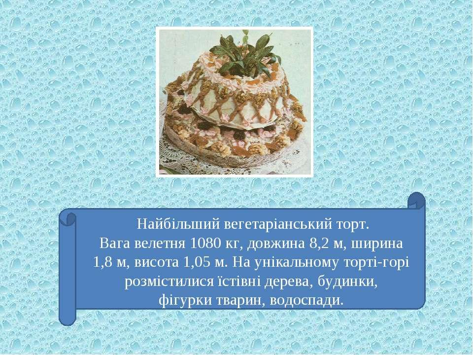 Найбільший вегетаріанський торт. Вага велетня 1080 кг, довжина 8,2 м, ширина ...